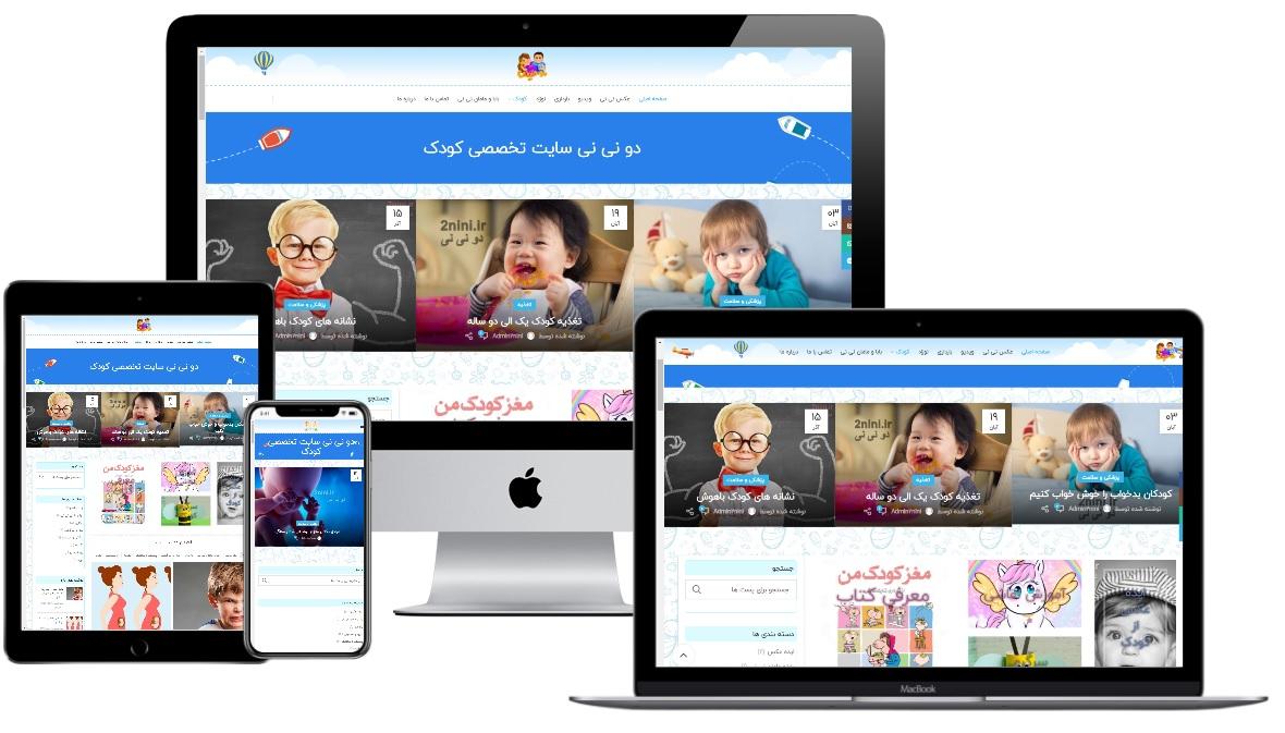 طراحی سایت بچگانه